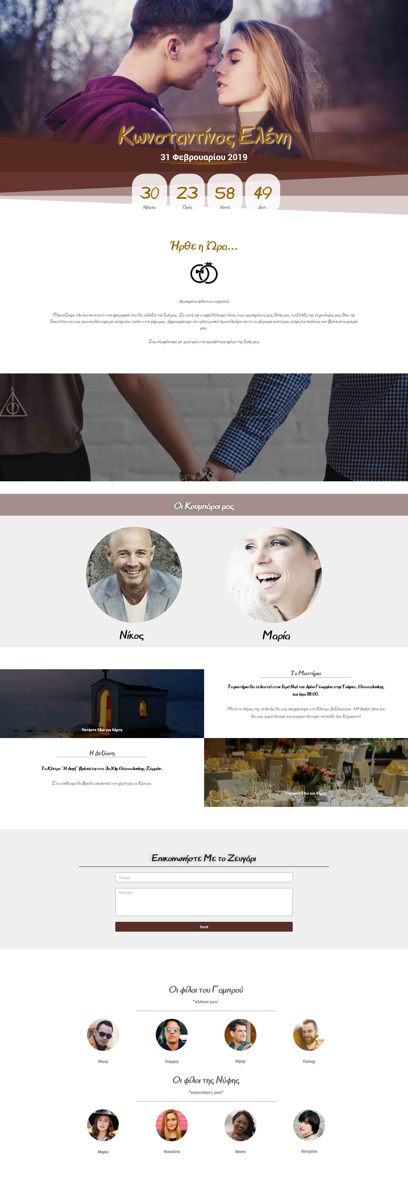 ηλεκτρονικά προσκλητήρια γάμου