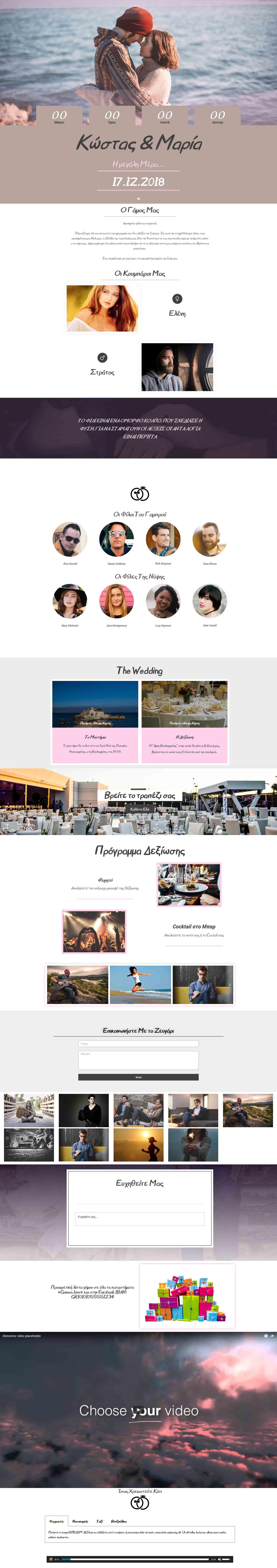 ηλεκτρονικά προσκλητήρια γάμου Θεσσαλονίκη