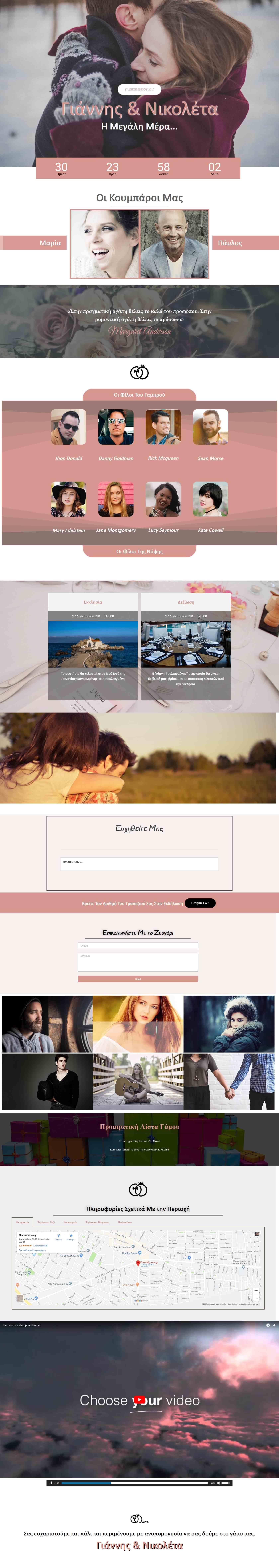 ηλεκτρονικό προσκλητήριο γάμου Πρότυπο 3 | ηλεκτρονικό προσκλητηρίο | Gamos.Love